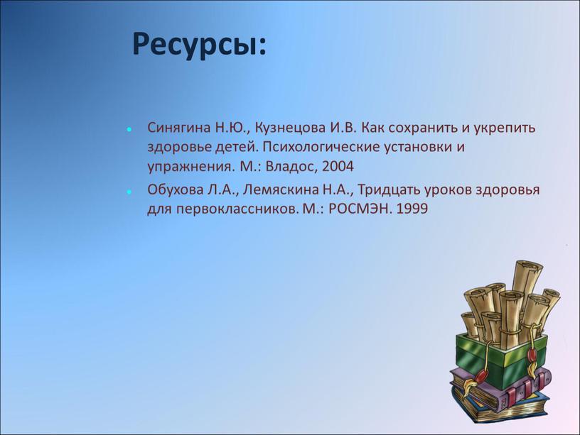 Ресурсы: Синягина Н.Ю., Кузнецова