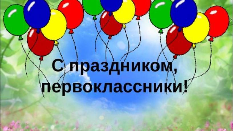 """Сценарий  праздника для первоклассников """"Мы теперь школьники!"""""""