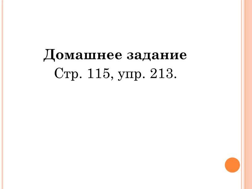 Домашнее задание Стр. 115, упр
