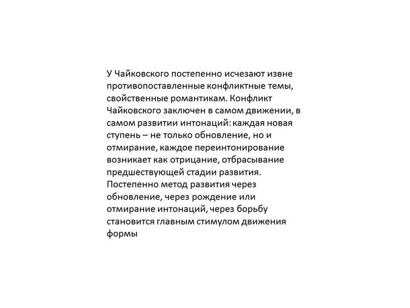 У Чайковского постепенно исчезают извне противопоставленные конфликтные темы, свойственные романтикам