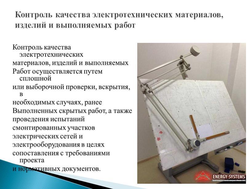 Контроль качества электротехнических материалов, изделий и выполняемых
