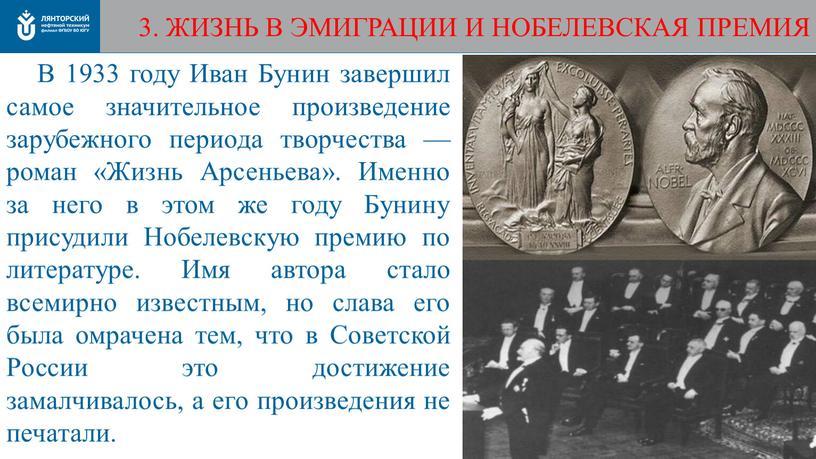 В 1933 году Иван Бунин завершил самое значительное произведение зарубежного периода творчества — роман «Жизнь