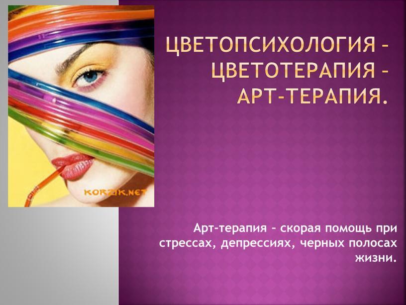 Цветопсихология – Цветотерапия –