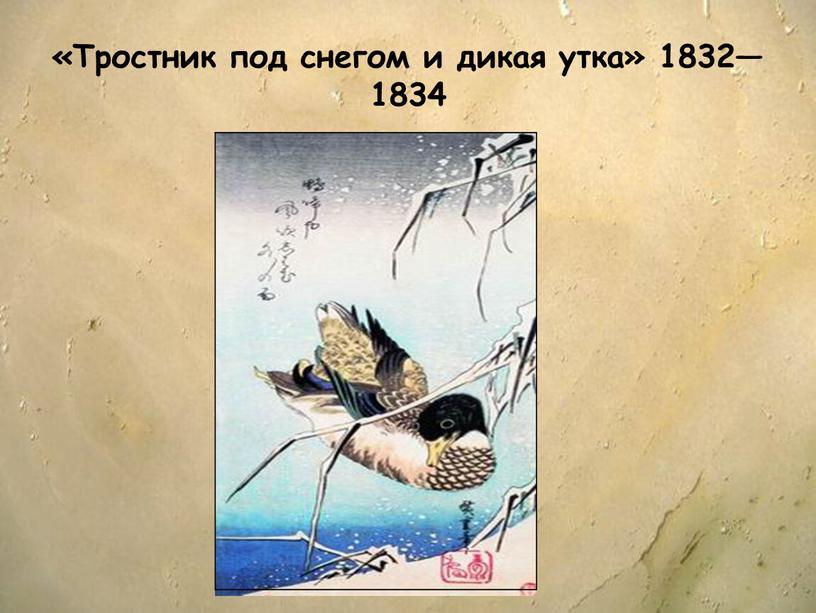 Тростник под снегом и дикая утка» 1832—1834