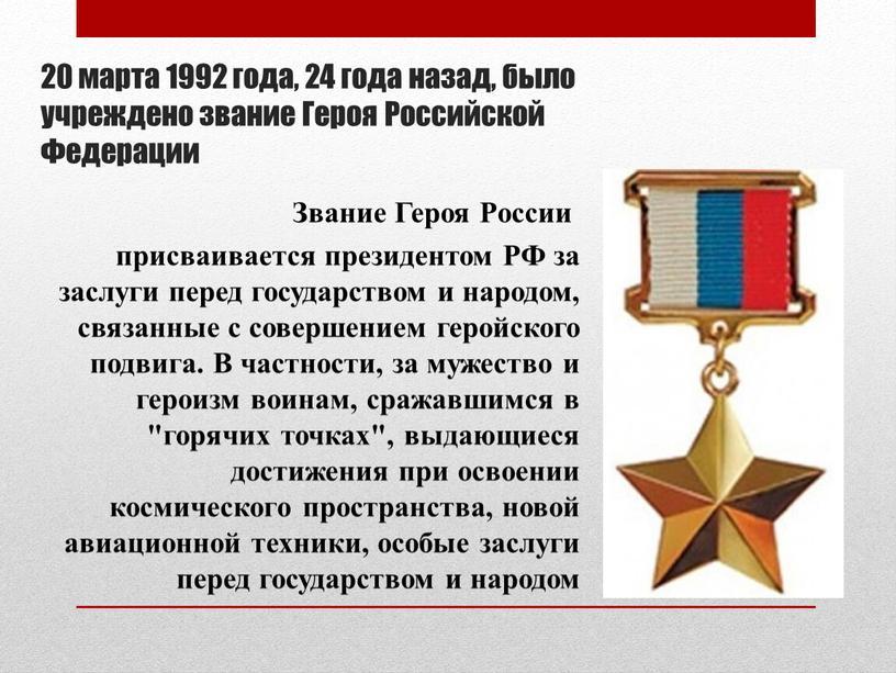 Героя Российской Федерации