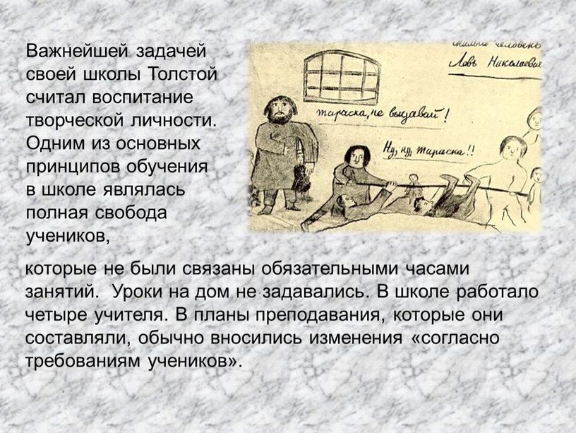 Важнейшей задачей своей школы Толстой считал воспитание творческой личности