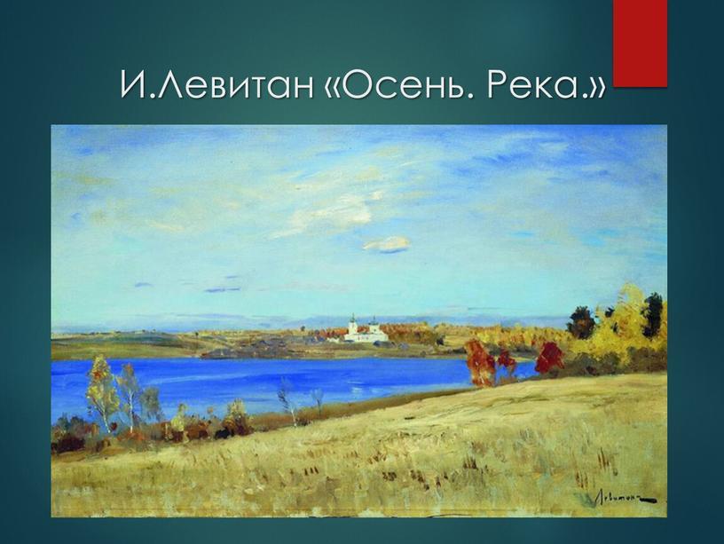 И.Левитан «Осень. Река.»