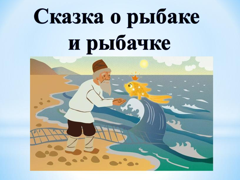 Сказка о рыбаке и рыбачке