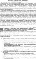 """Практикум по теме """"Культура. Диалог цивилизаций"""" 10-11 класс обществознание"""