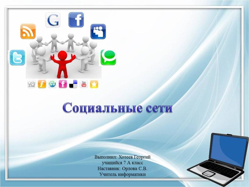 Социальные сети Выполнил: Хотеев