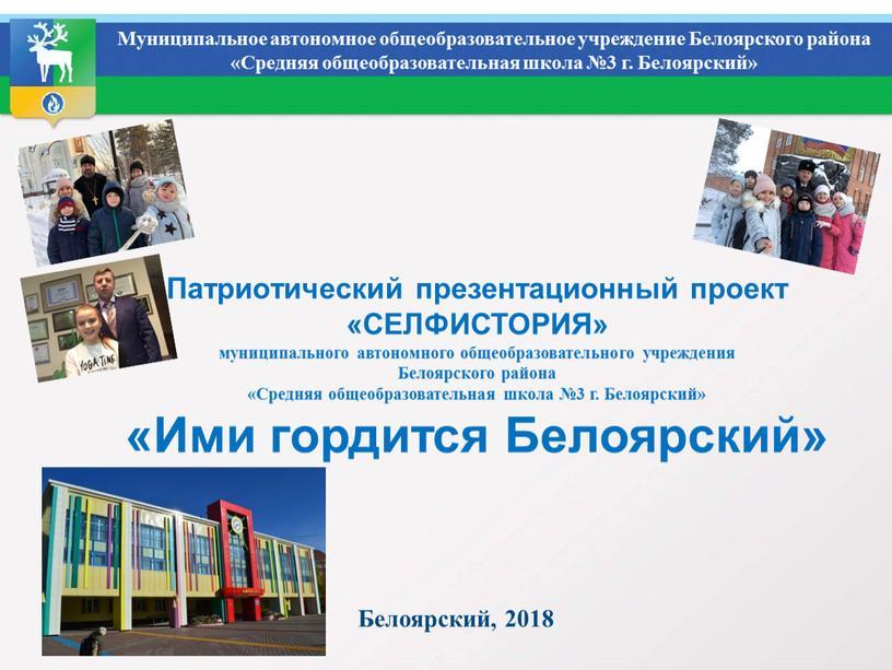 Белоярский, 2018 Муниципальное автономное общеобразовательное учреждение