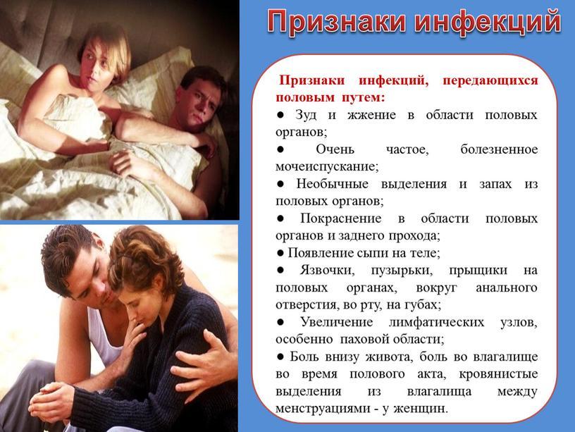 Признаки инфекций, передающихся половым путем: ●