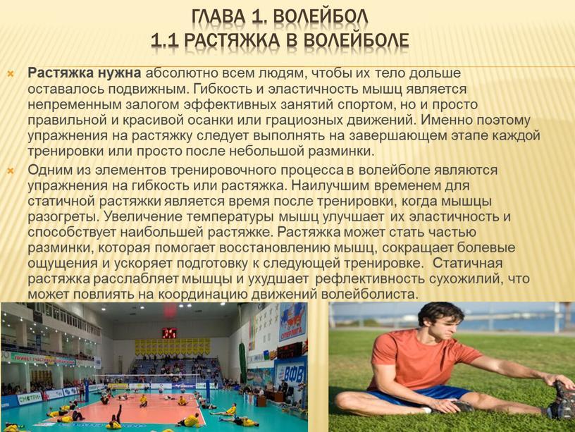 Глава 1. Волейбол 1.1 Растяжка в волейболе