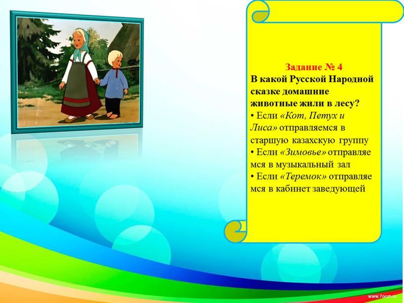 Задание № 4 В какой Русской Народной сказке домашние животные жили в лесу? •