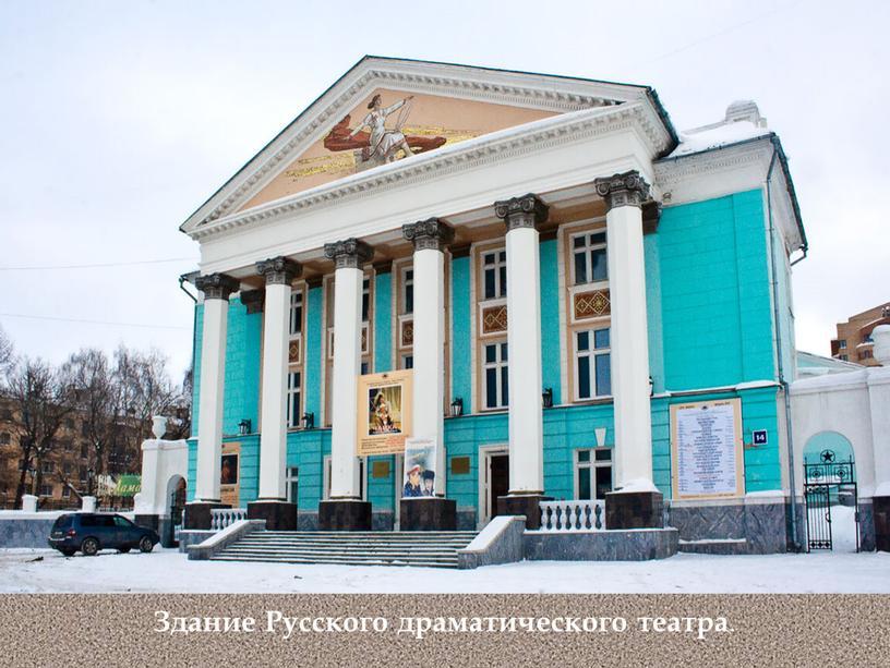 Здание Русского драматического театра
