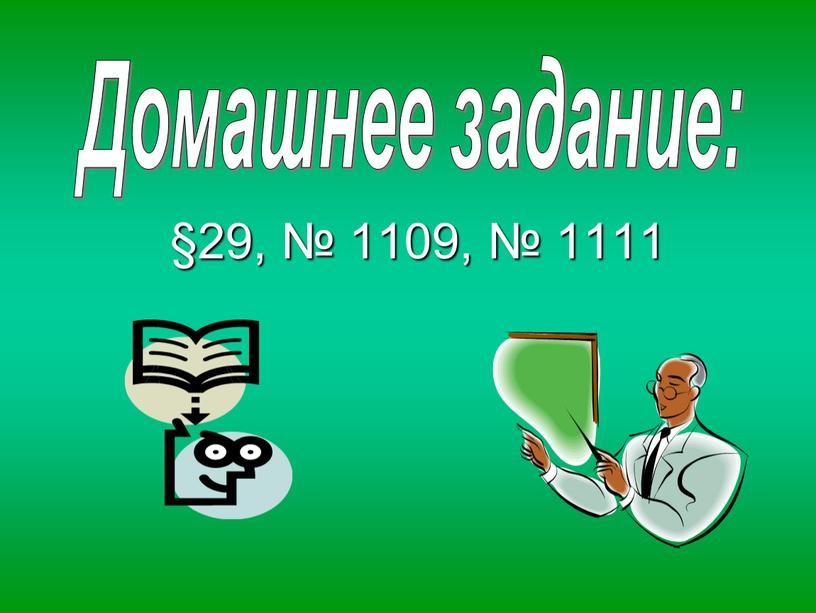 §29, № 1109, № 1111 Домашнее задание: