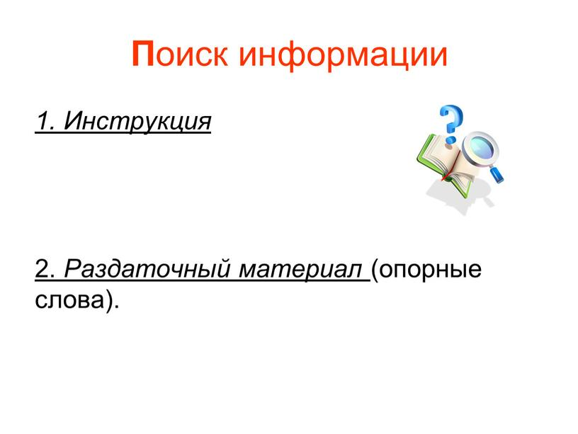 П оиск информации 1. Инструкция 2
