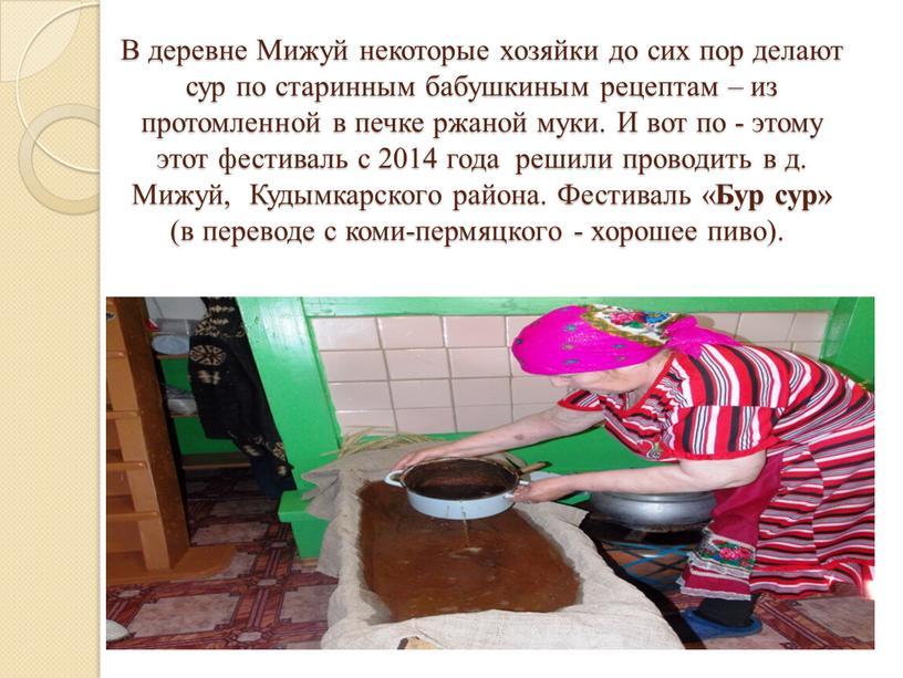 В деревне Мижуй некоторые хозяйки до сих пор делают сур по старинным бабушкиным рецептам – из протомленной в печке ржаной муки