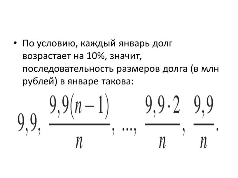 По условию, каждый январь долг возрастает на 10%, значит, последовательность размеров долга (в млн рублей) в январе такова: