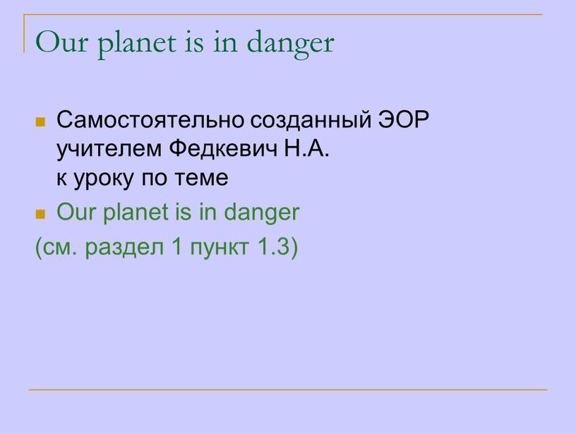 Our planet is in danger Самостоятельно созданный