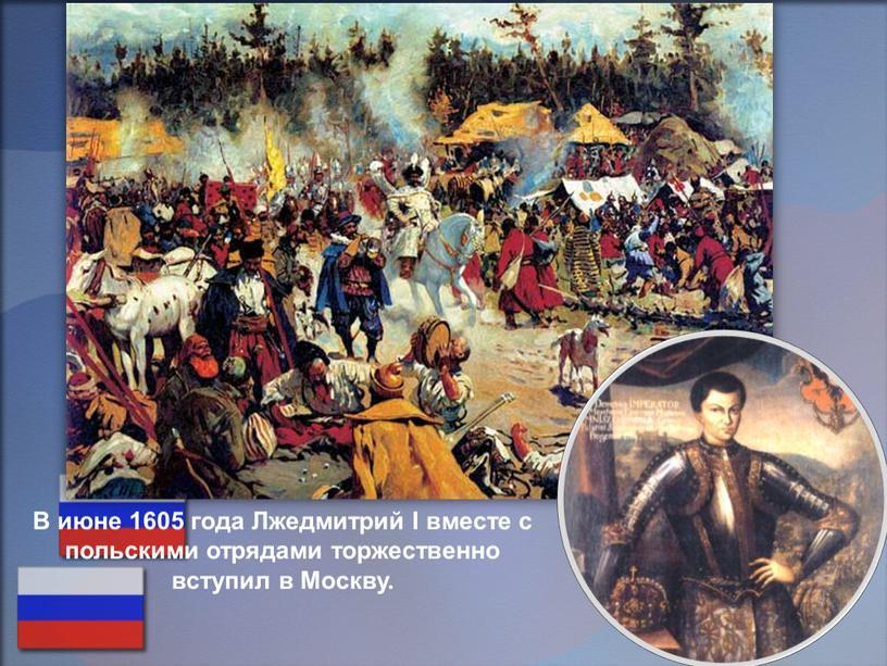 В июне 1605 года Лжедмитрий I вместе с польскими отрядами торжественно вступил в