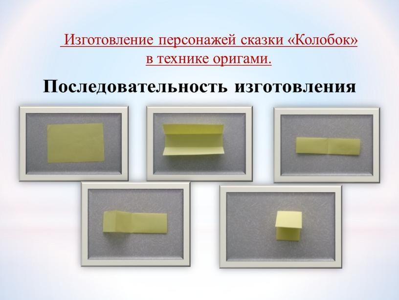 Изготовление персонажей сказки «Колобок» в технике оригами