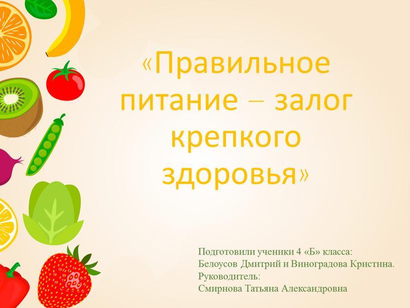 Правильное питание – залог крепкого здоровья»