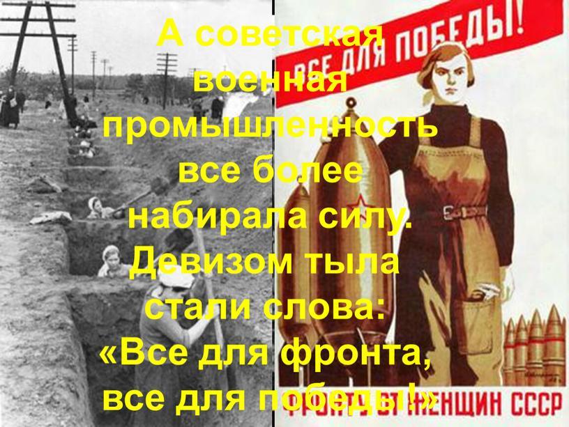 А советская военная промышленность все более набирала силу