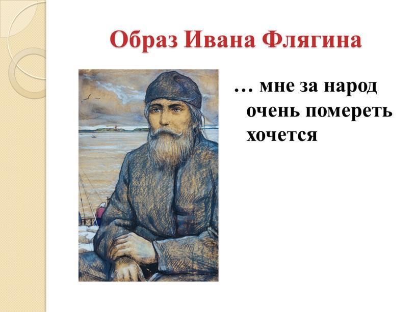 Образ Ивана Флягина … мне за народ очень помереть хочется