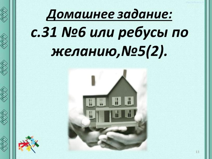 Домашнее задание: с.31 №6 или ребусы по желанию,№5(2)