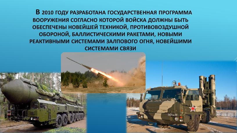 В 2010 году разработана Государственная программа вооружения