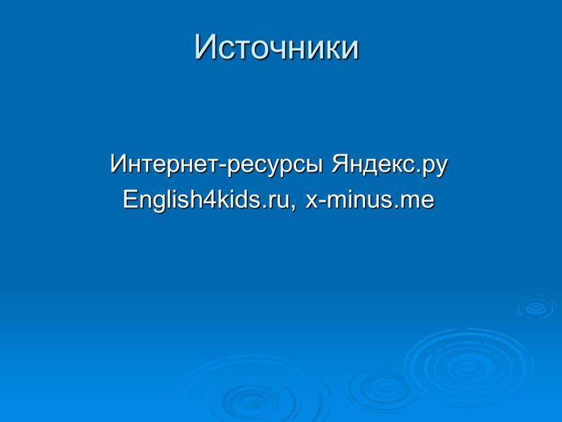 Источники Интернет-ресурсы Яндекс