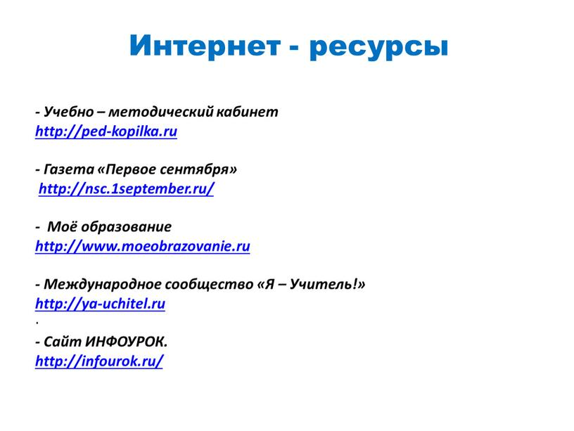 Интернет - ресурсы - Учебно – методический кабинет http://ped-kopilka