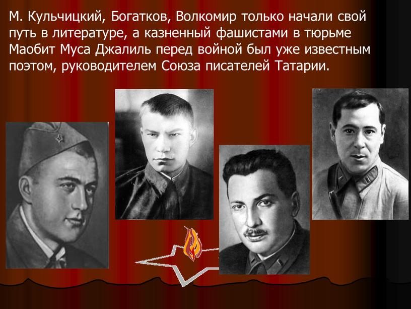 М. Кульчицкий, Богатков, Волкомир только начали свой путь в литературе, а казненный фашистами в тюрьме