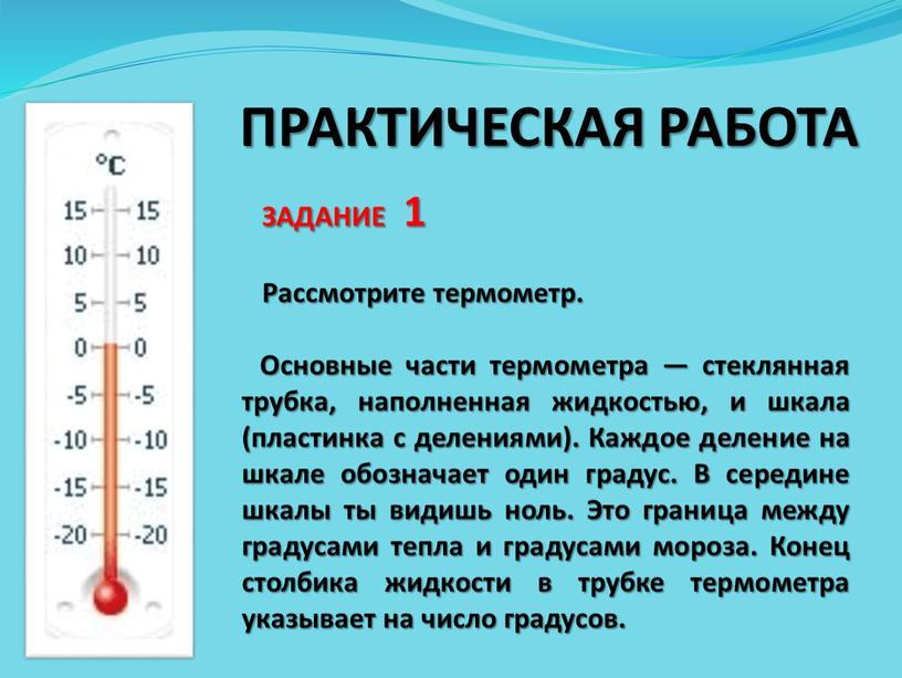 ЗАДАНИЕ 1 Рассмотрите термометр