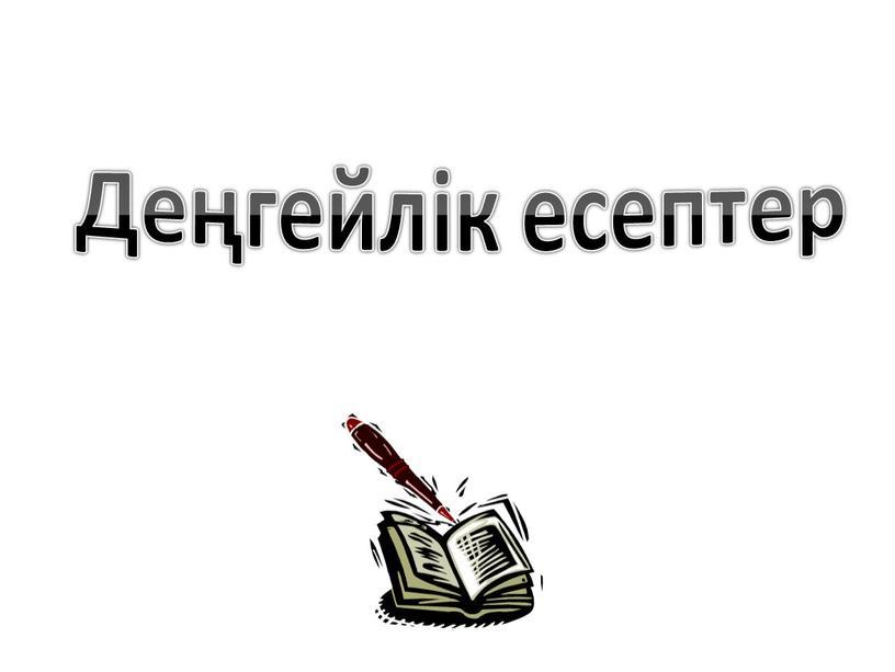Деңгейлік есептер