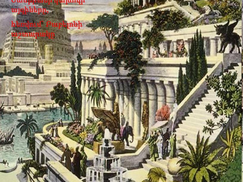 Շամիրամի կախովի այգիները, հեռվում` Բաբելոնի աշտարակը
