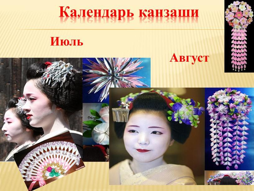 Календарь канзаши Июль Август