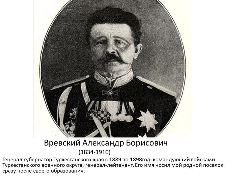 Вревский Александр Борисович (1834-1910)