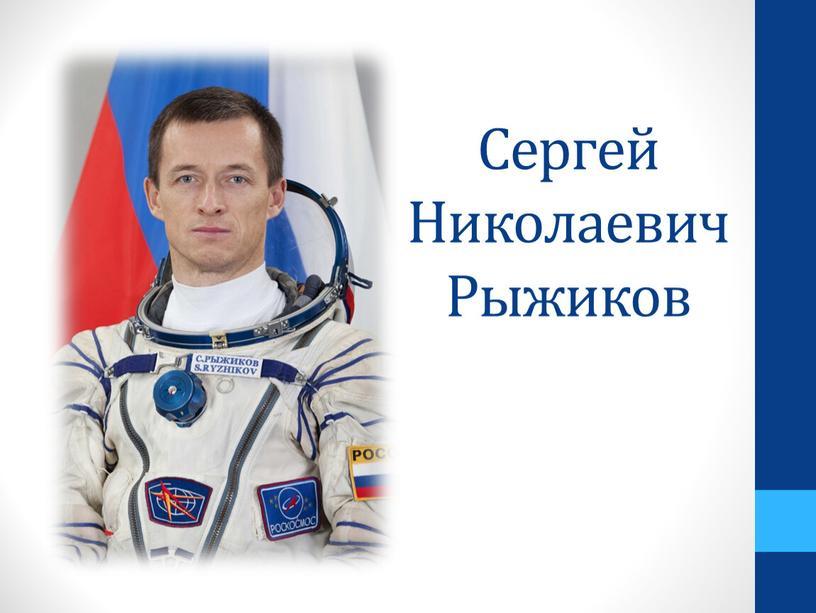 Сергей Николаевич Рыжиков