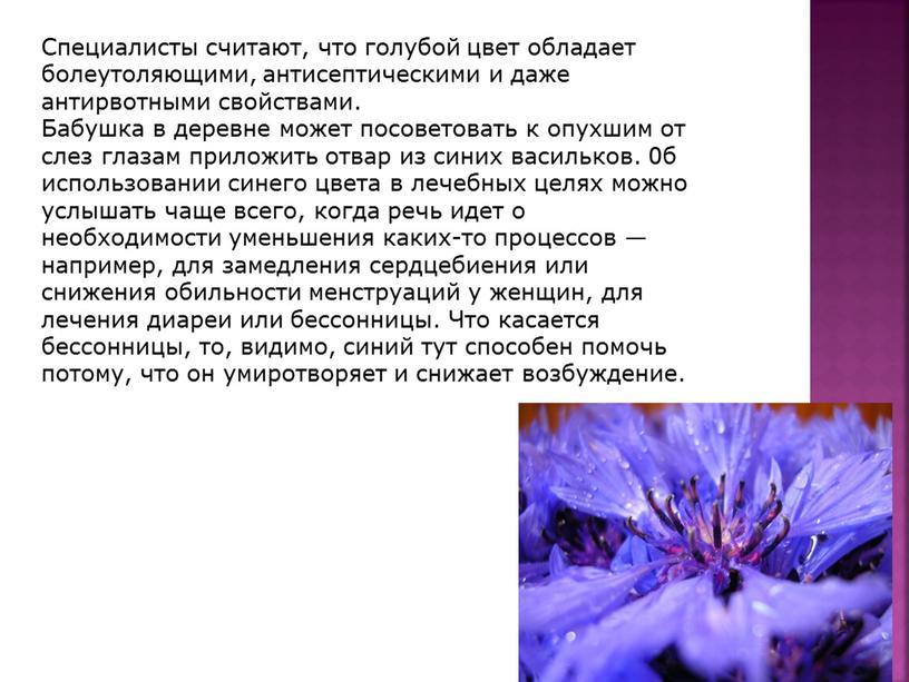 Специалисты считают, что голубой цвет обладает болеутоляющими, антисептическими и даже антирвотными свойствами