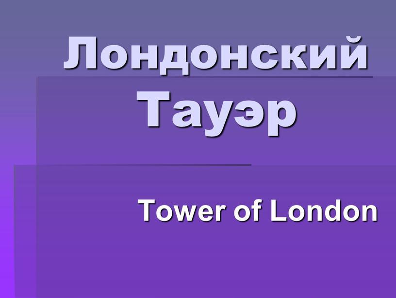 Лондонский Тауэр Tower of London