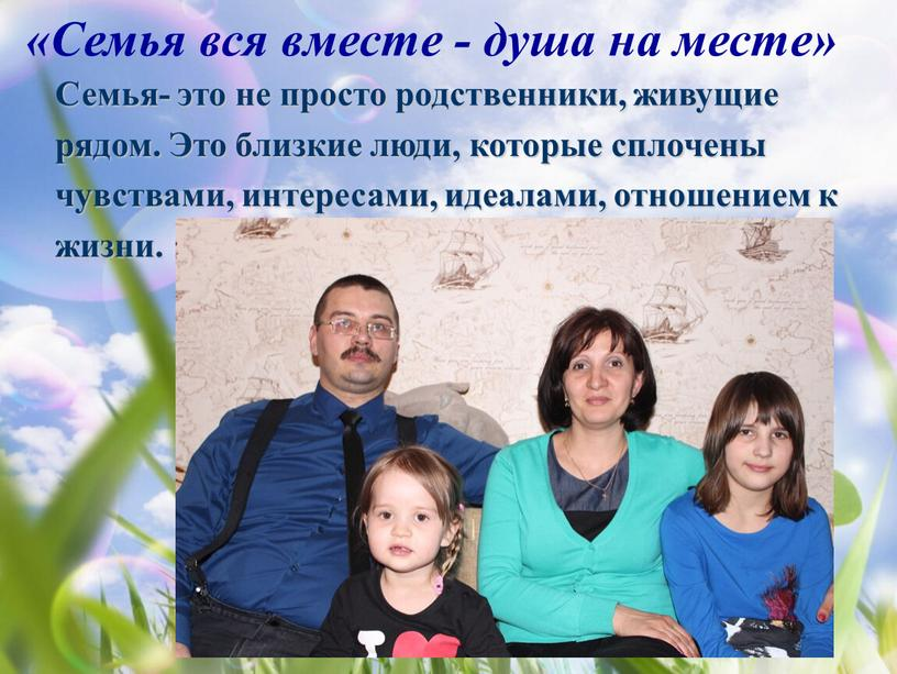 Семья вся вместе - душа на месте»