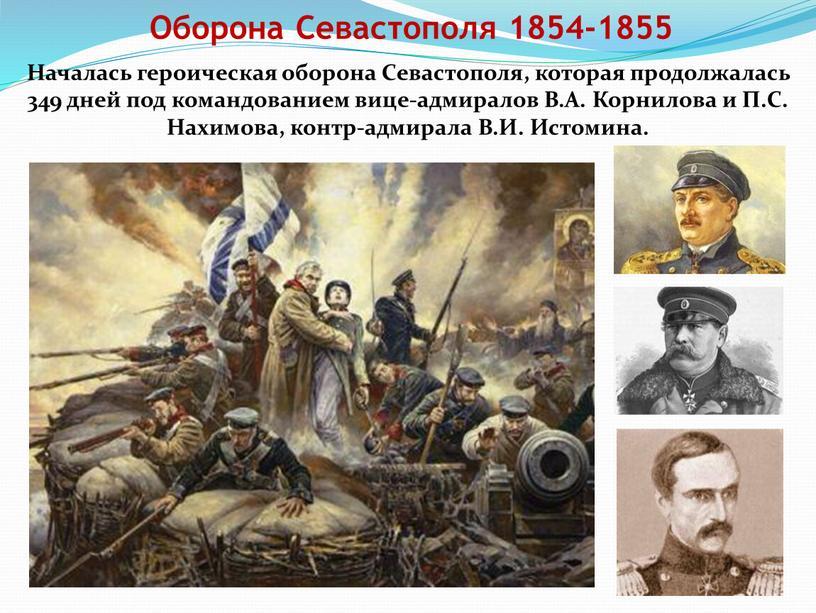 Оборона Севастополя 1854-1855 Началась героическая оборона