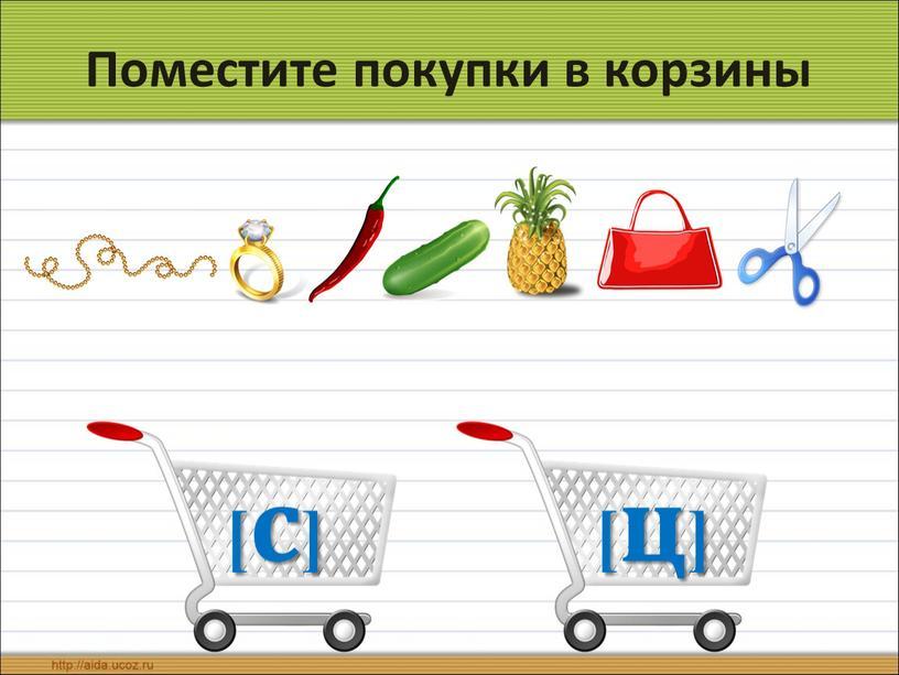 Поместите покупки в корзины [с] [ц]