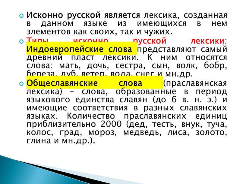 Исконно русской является лексика, созданная в данном языке из имеющихся в нем элементов как своих, так и чужих
