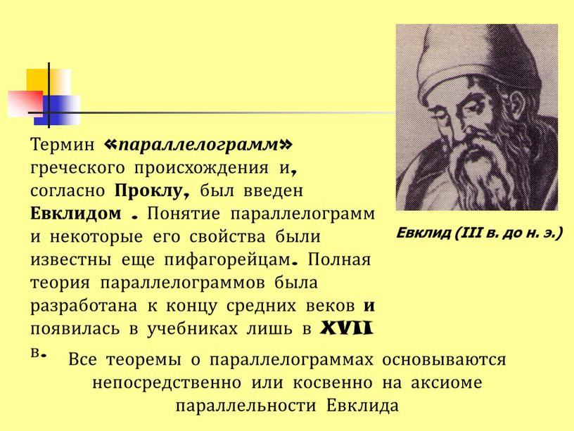 Евклид (III в. до н. э.) Термин « параллелограмм » греческого происхождения и, согласно