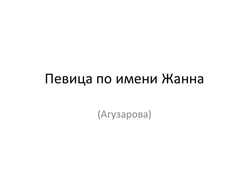 Певица по имени Жанна (Агузарова)