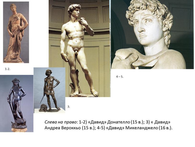 Слева на право : 1-2) «Давид» Донателло (15 в