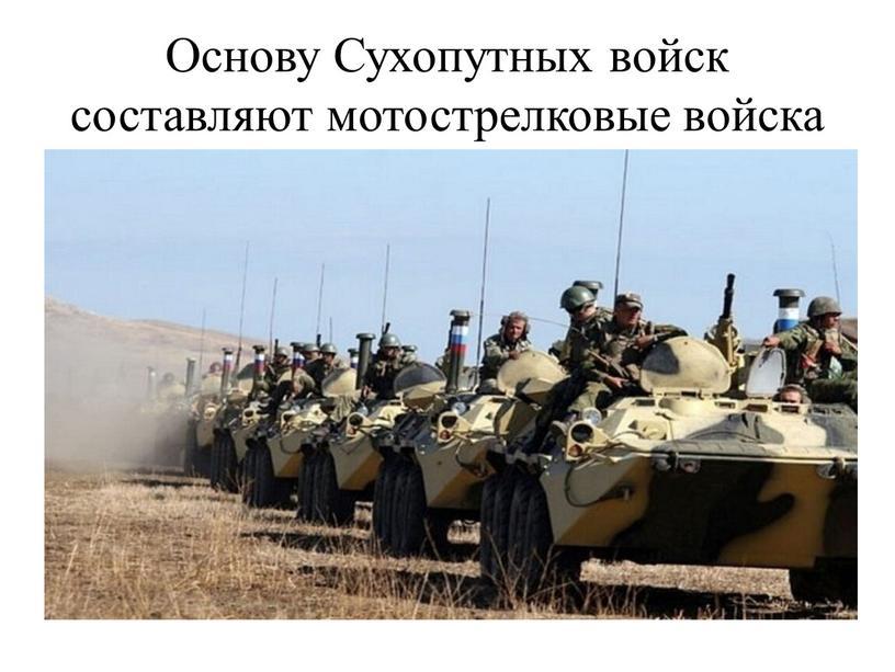 Основу Сухопутных войск составляют мотострелковые войска